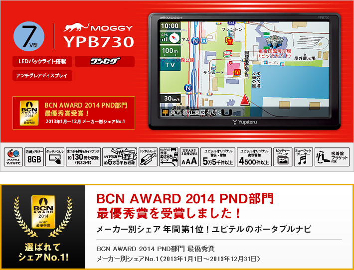ポータブルナビゲーション YPB730