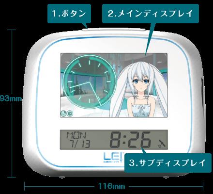 LeiClock商品説明
