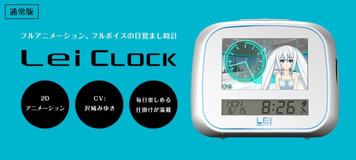 Lei Clock(W)