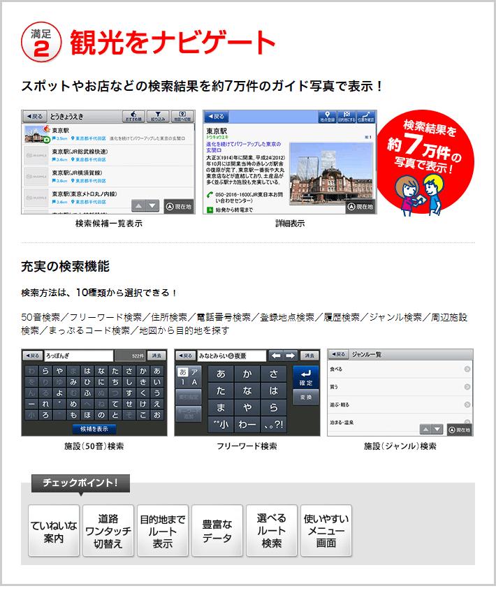 ポータブルカーナビ YERA YPF7520