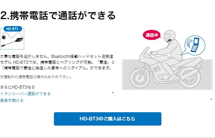 バイクナビ BNV-1