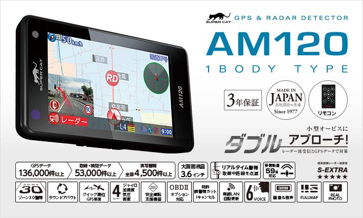 AM120