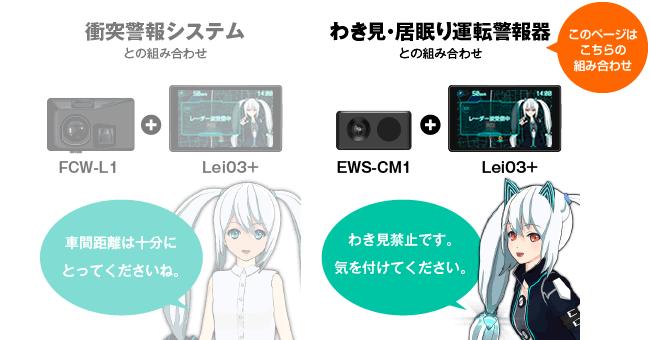 警報システム/わき見・居眠り運転警報器と連動