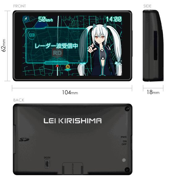 GPS&レーダー探知機 霧島レイモデル Lei03+