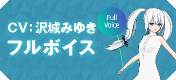 CV:沢城みゆきフルボイス