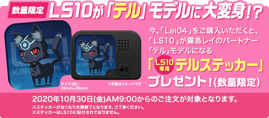 [数量限定]LS10専用テルステッカープレゼント
