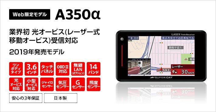 A350α 2019年発売モデル WEB限定モデル