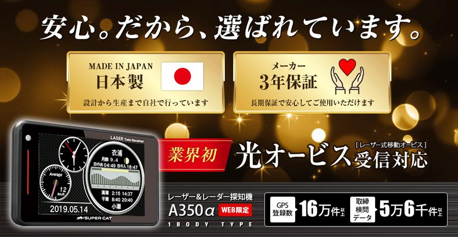 安心の3年保証・日本製レーダー探知機「A350α」2019年発売モデル WEB限定モデル