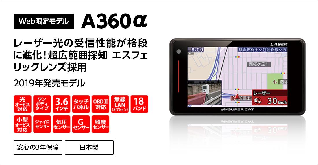 A360α 2019年発売モデル WEB限定モデル