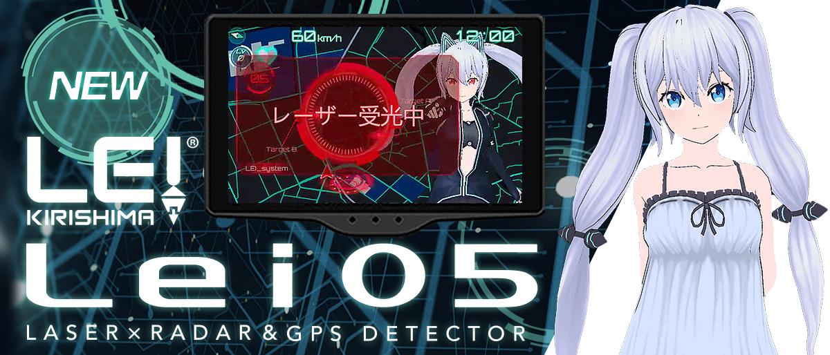 霧島レイ Lei05 レーザー探知機&レーダー探知機