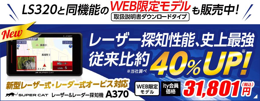 [WEB限定モデル]A370