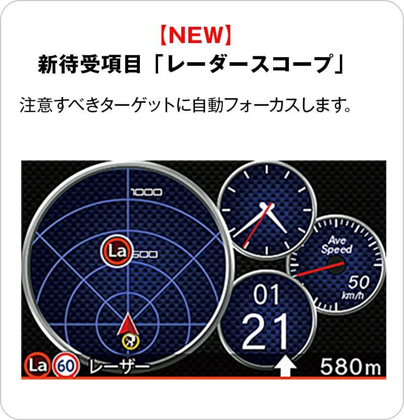 【NEW】新待受項目「レーダースコープ」 レーザー&レーダー探知機 A370