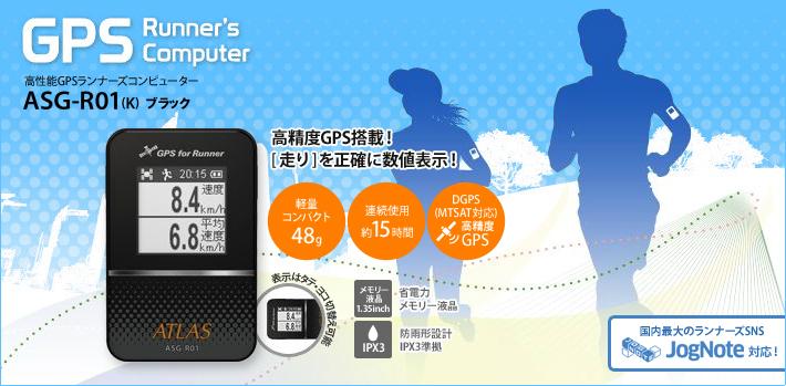 高性能GPSランナーズコンピューター ASG-R01(K)ブラック