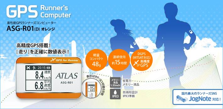 高性能GPSランナーズコンピューター ASG-R01(D)オレンジ