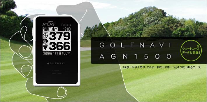 ゴルフナビ AGN1500