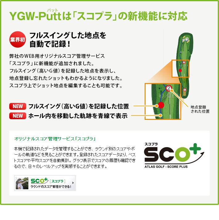 ゴルフナビ YGW-putt