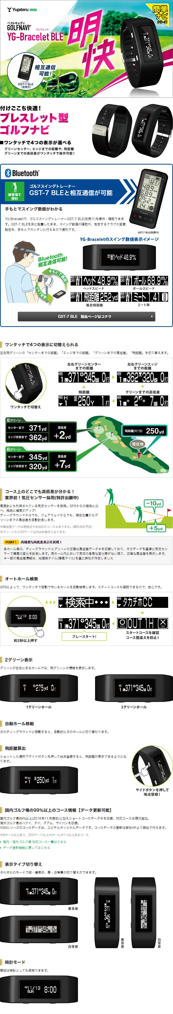 ゴルフナビ YG-Bracelet BLE