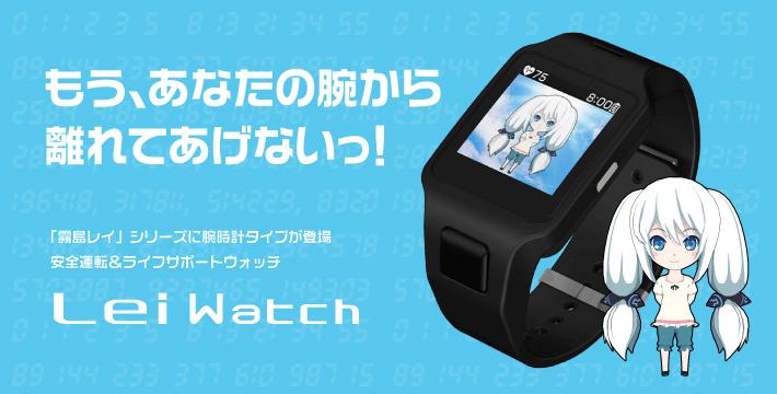 Lei Watch