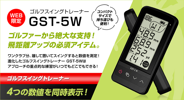 ゴルフスイングトレーナー「GST-5 W」【WEB限定】
