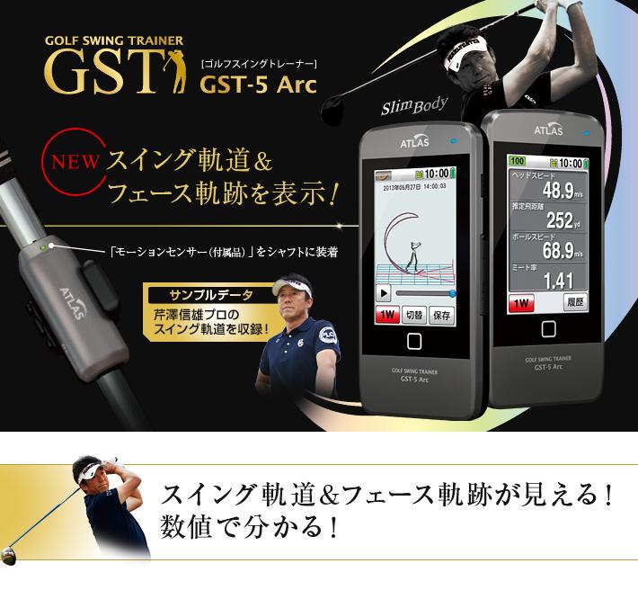 ゴルフスイングトレーナー GST-5 Arc