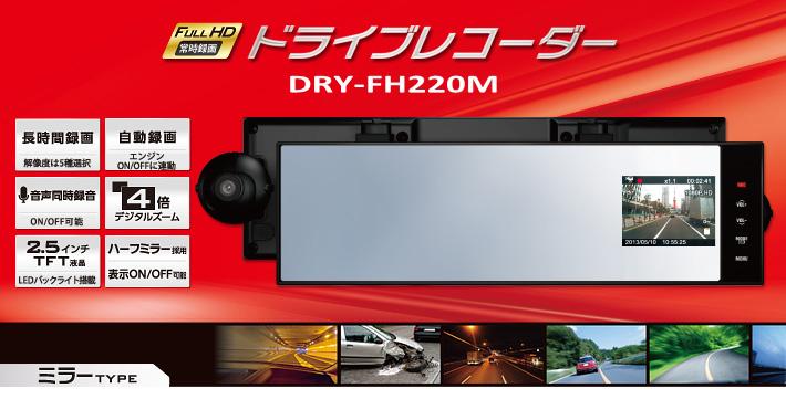 DRY-FH220M