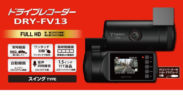 Full HD ドライブレコーダー DRY-FV13