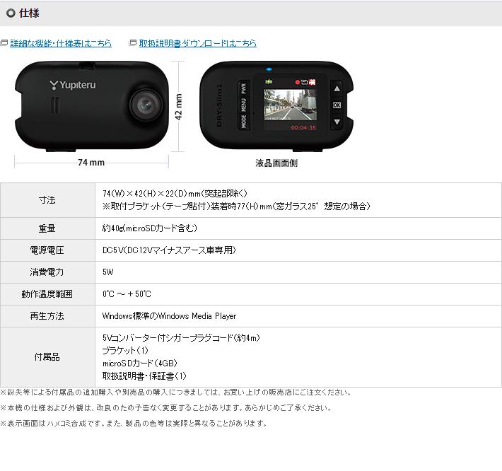 ドライブレコーダー DRY-Slim1