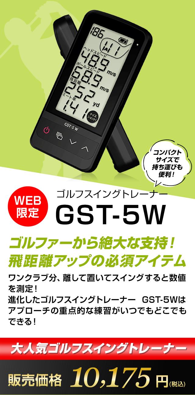 gst-5w