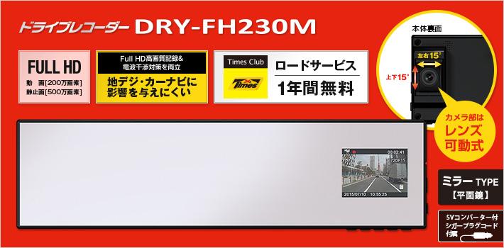 Full HD ドライブレコーダー DRY-FH230M