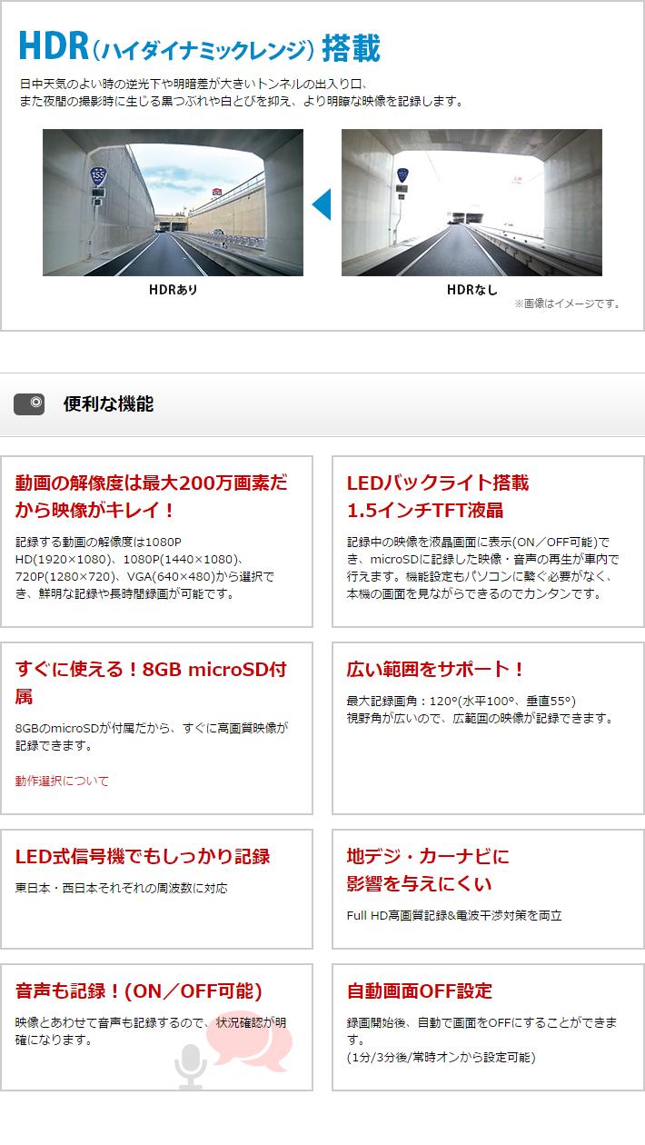 Full HD ドライブレコーダー dry-wifiv3c