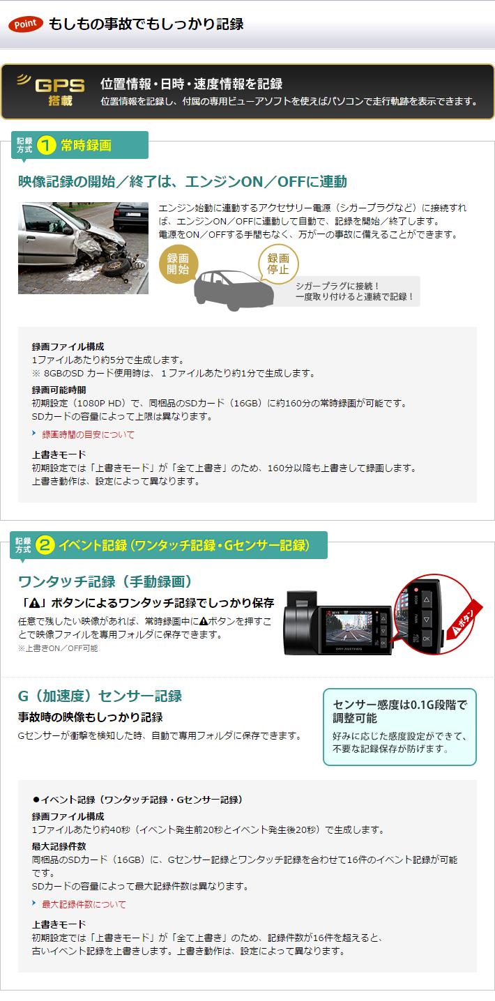 Full HD ドライブレコーダー DRY-AS375WGc