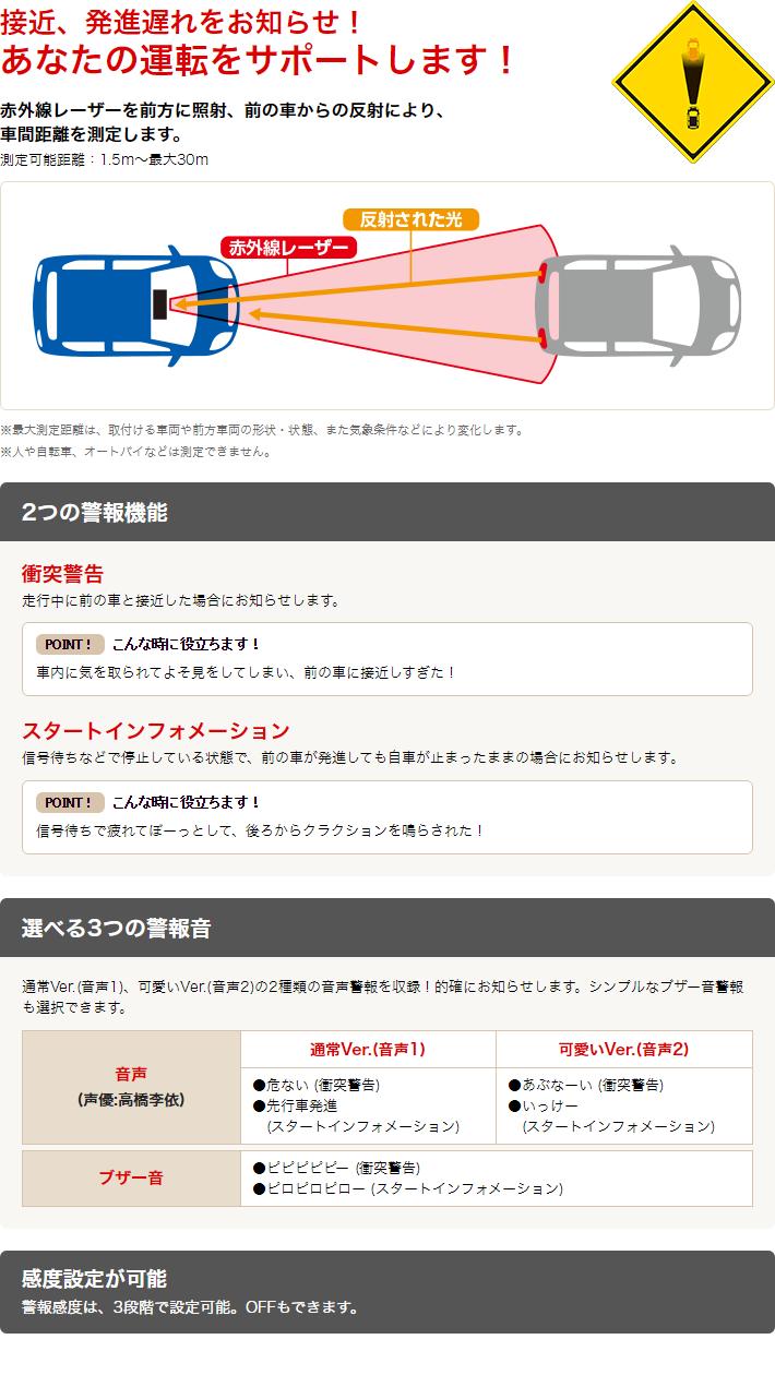 衝突警報システム Maemite(マエミテ) FCW-L1