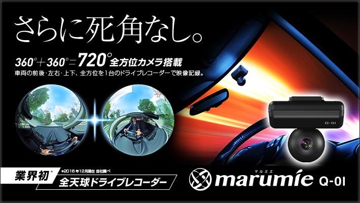 全天球ドライブレコーダー Q-01