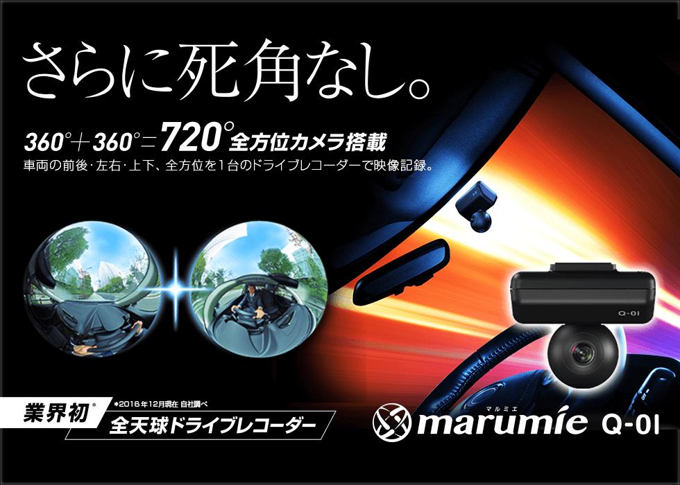 全天球ドライブレコーダー marumie(マルミエ)「Q-01」
