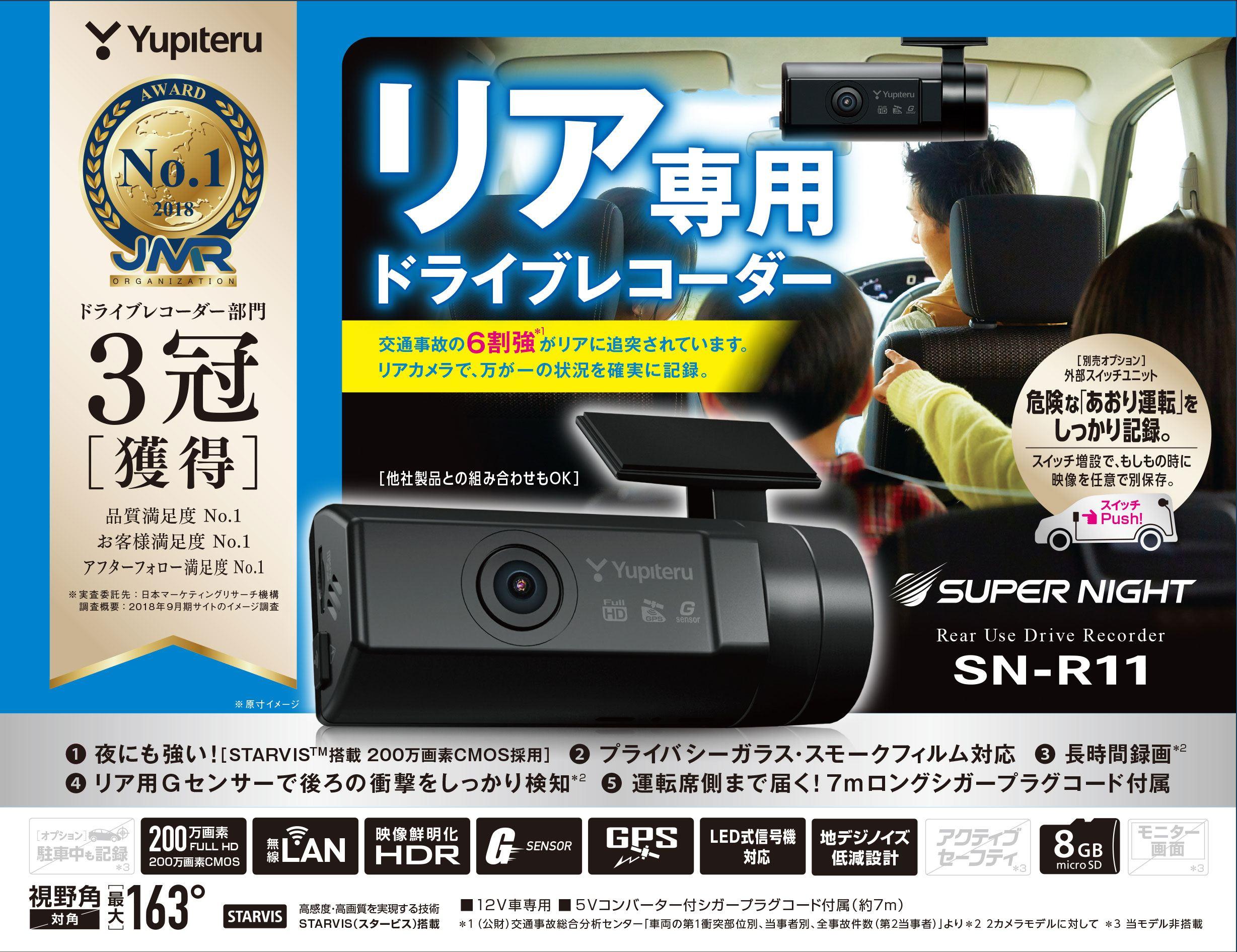 リア専用ドライブレコーダー「SN-R11」