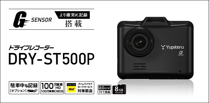 DRY-ST500P