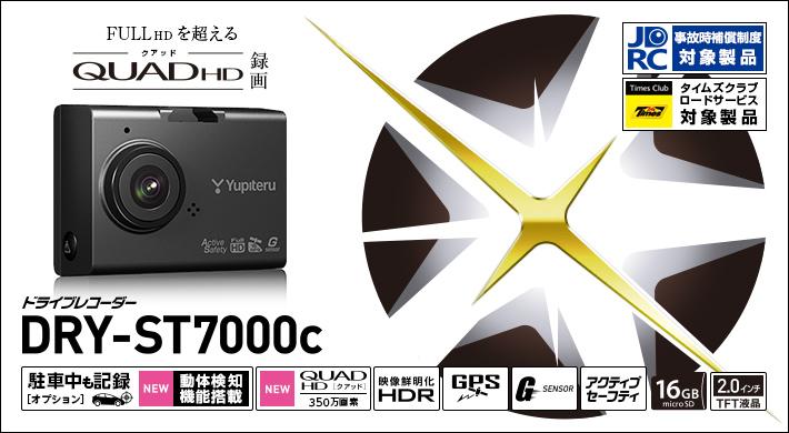 ドライブレコーダー DRY-ST7000c
