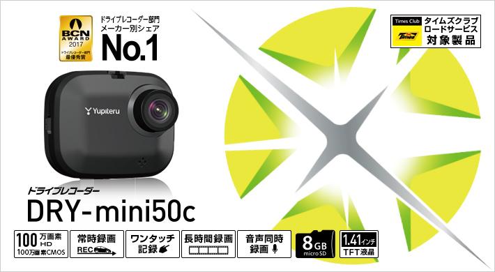 DRY-mini50c
