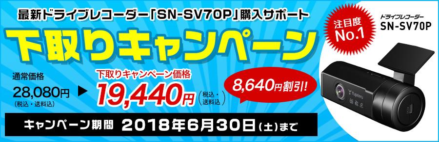 ドライブレコーダー「SN-SV70P」購入サポート下取りキャンペーン