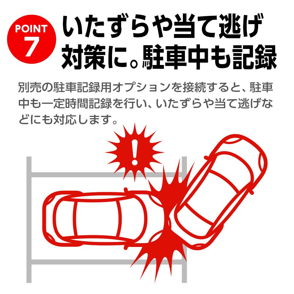 DRY-TW7500dP いたすらや当て逃げ対策に。駐車中も記録