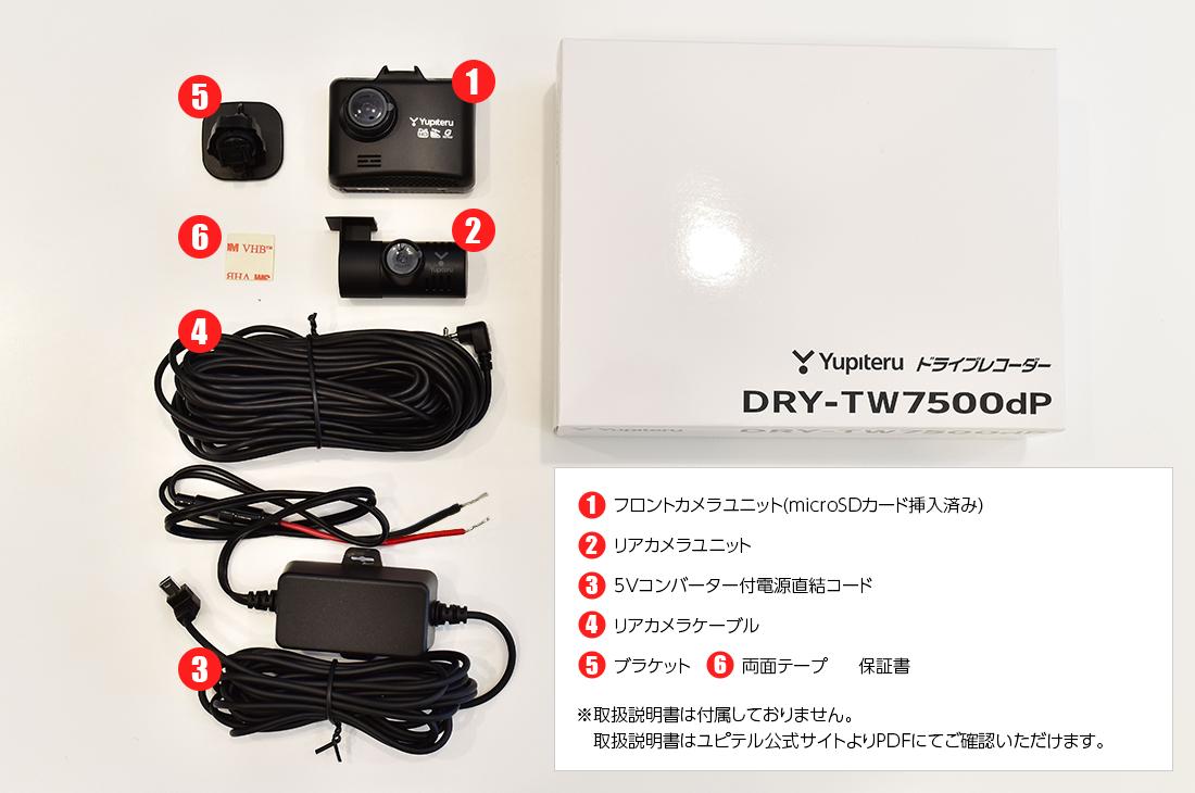 ドライブレコーダー DRY-TW7500dP 製品内容