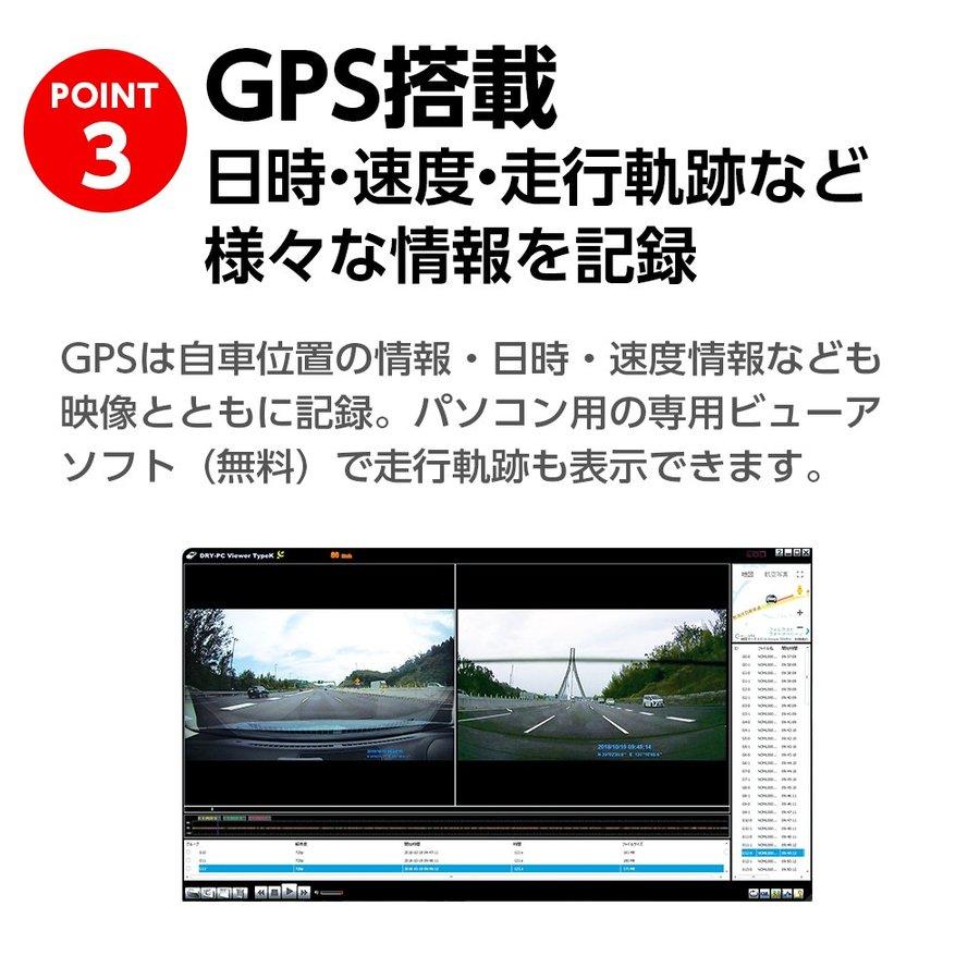 前後2カメラドライブレコーダー「RA-DT500WGc」 GPS搭載