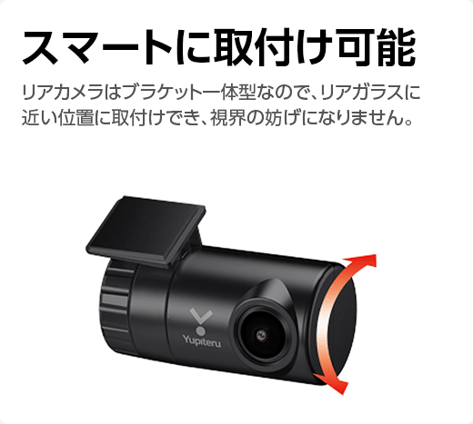 ドライブレコーダー SN-TW9500dP スマートに取付可能