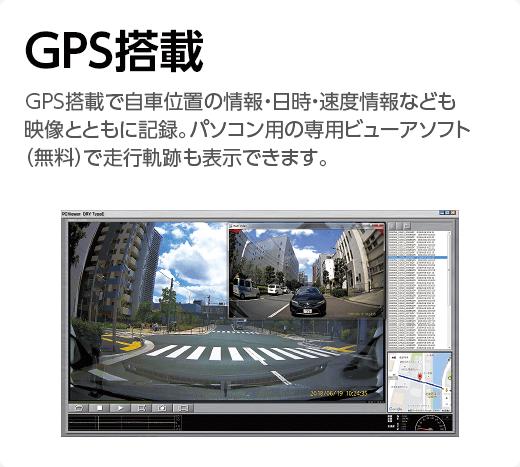 ドライブレコーダー SN-TW9500dP GPS搭載