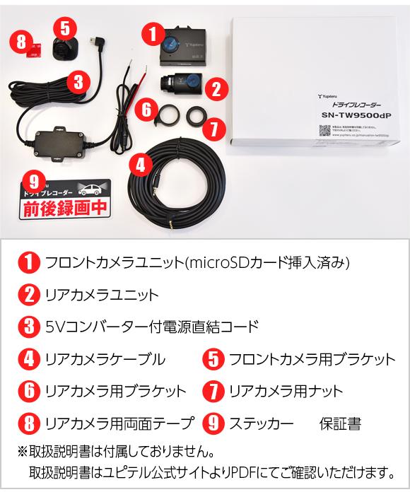 ドライブレコーダー SN-TW9500dP 製品内容