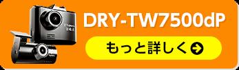 ドライブレコーダー DRY-TW7500dPをもっと詳しく