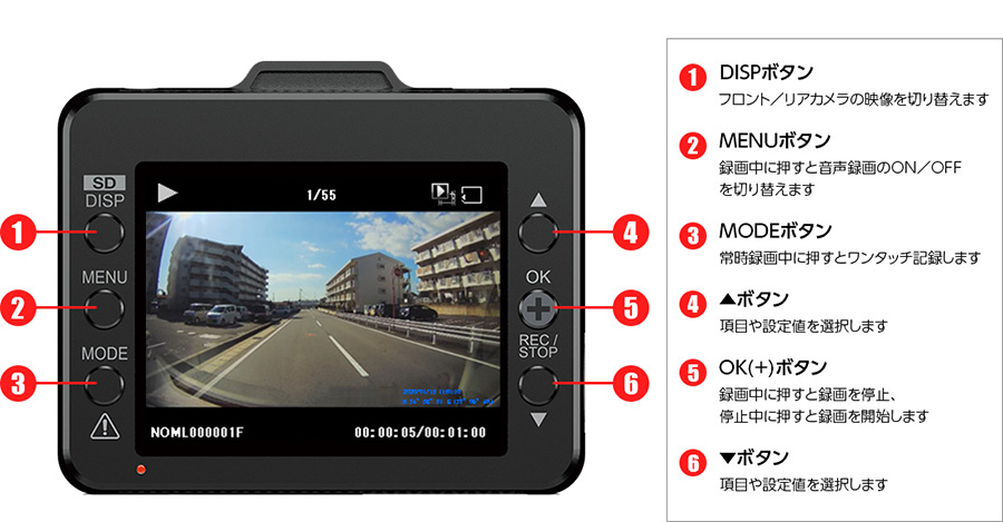 ドライブレコーダー DRY-TW7600dP 操作簡単!