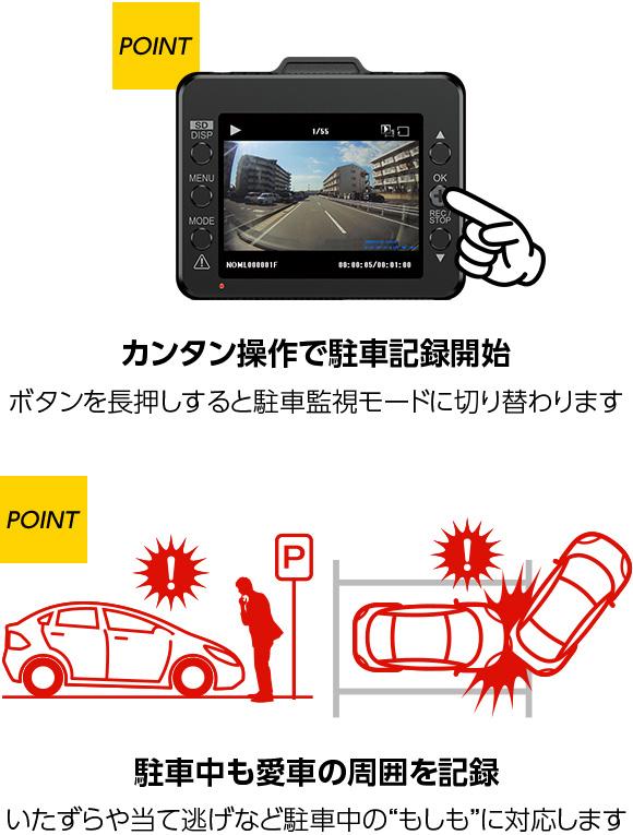 ドライブレコーダー DRY-TW7600dP 駐車中も記録