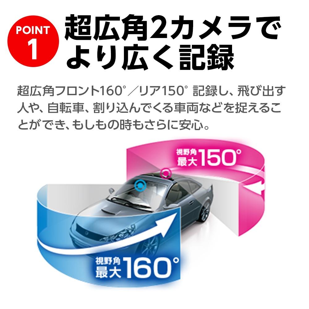 ドライブレコーダー DRY-TW7600dP 超広角2カメラでより広く記録