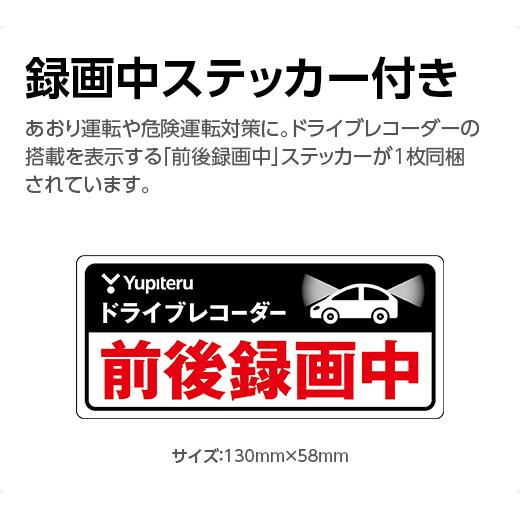 ドライブレコーダー DRY-TW7600dP 録画中ステッカー付き